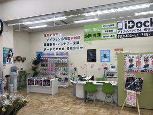 アイフォンドック24東松山セキチュー店