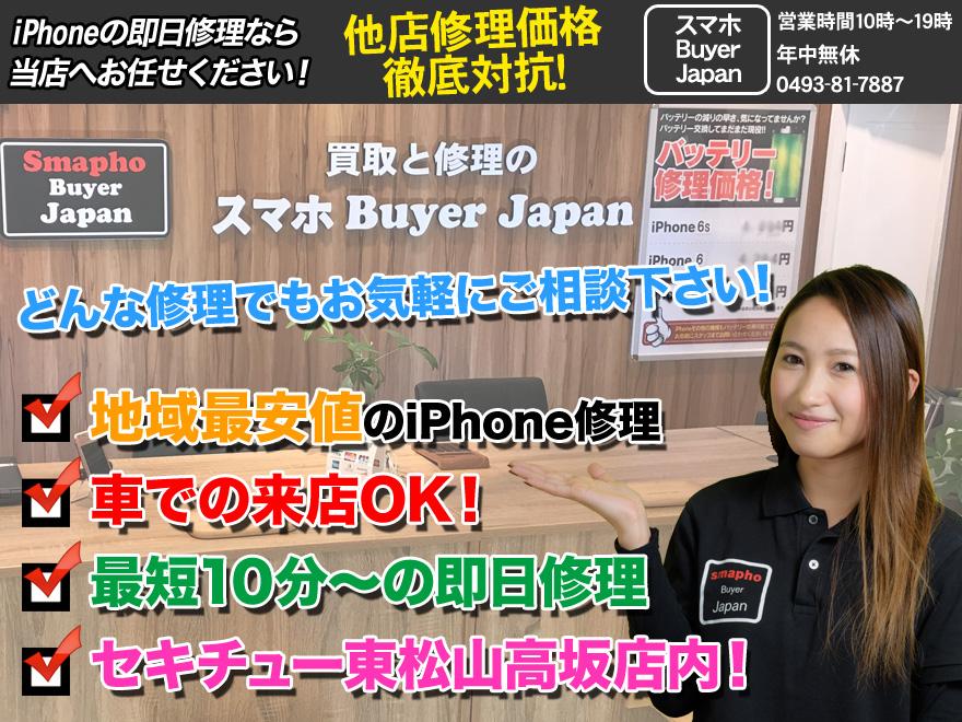 埼玉県、東松山市でiPhoneの修理をするならセキチュー東松山高坂店内の当店へ!